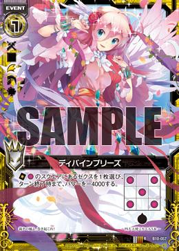 B10-057 Sample