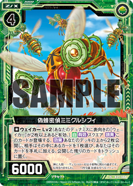B21-088 Sample