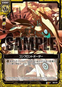B05-057 Sample