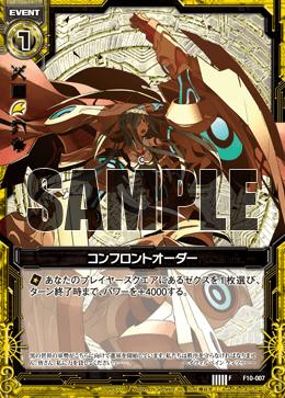 F10-007 Sample