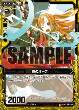 B02-041 Sample