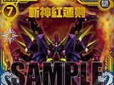 Crimson Lotus-Bladed Slaying Deity, Synchrotron