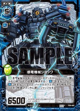 F09-005 Sample