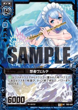 B02-028 Sample