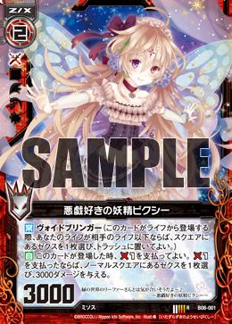 B08-001 Sample