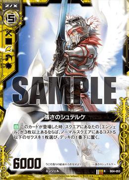 B04-053 Sample
