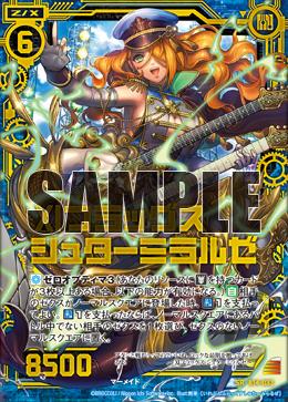B14-033 HSR Sample