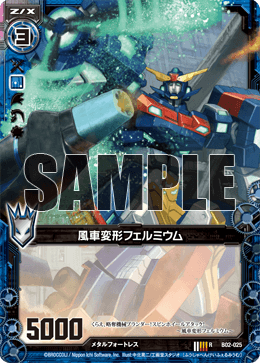 B02-025 Sample