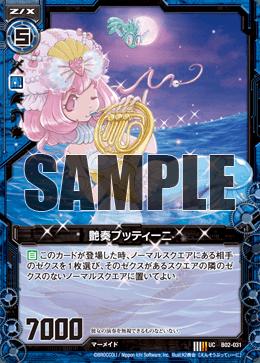 B02-031 Sample