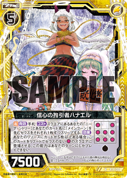B19-055 Sample