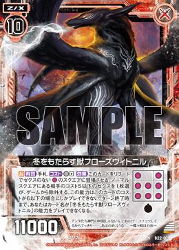 B22-019 Sample
