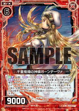 B23-016 Sample