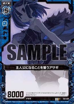 E02-029 Sample