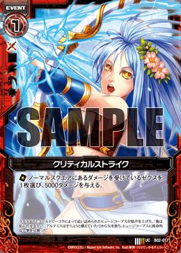 B02-017 Sample