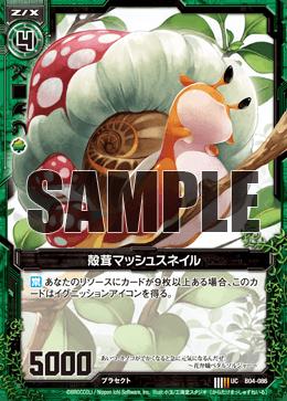 B04-086 Sample