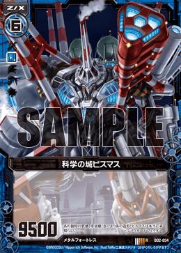 B02-034 Sample