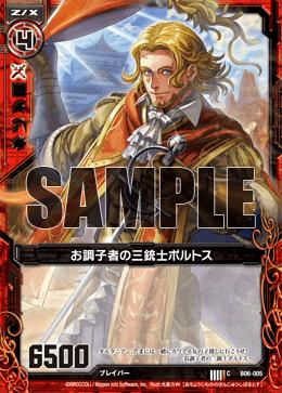 B06-005 Sample