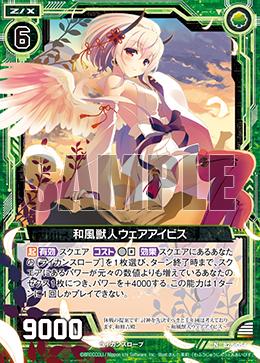 B28-054 Sample