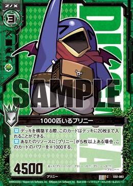 E02-083b Sample