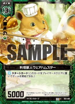 B02-086 Sample