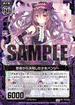 P10-026 Sample