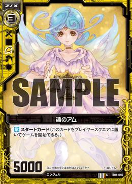 B04-045 Sample