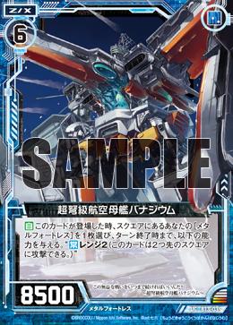 B13-035 Sample