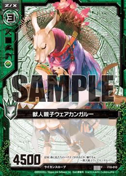 F10-010 Sample