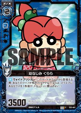 E03-001 Sample