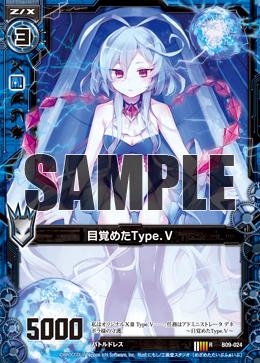 B09-024 Sample
