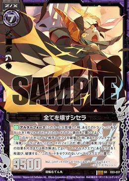 E03-037 Sample