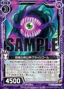 B16-062 Sample