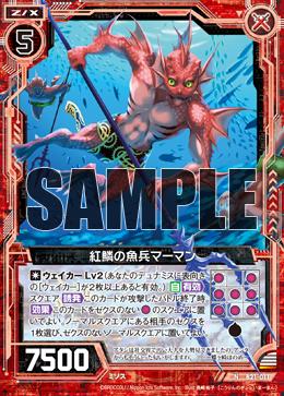 B21-011 Sample