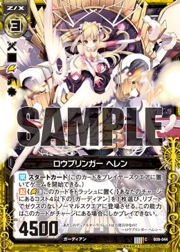 B09-044 Sample