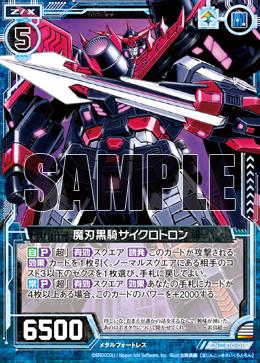 E10-015 Sample