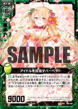 B08-092 Sample