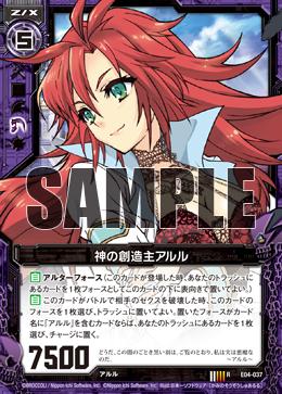 E04-037 Sample