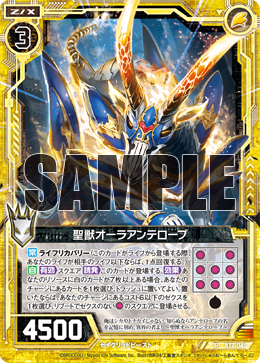 B17-045 Sample