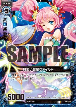 B04-026 Sample