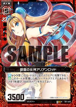 B11-010 Sample
