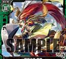 Green Samurai, Rindo