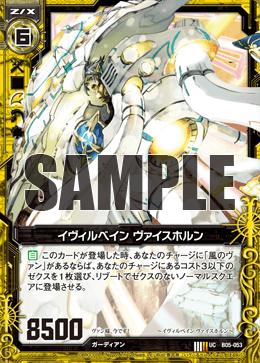 B05-053 Sample