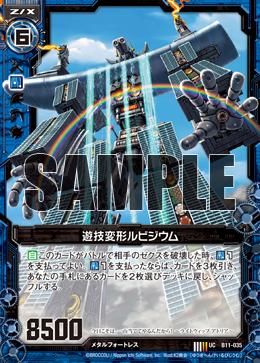 B11-035 Sample