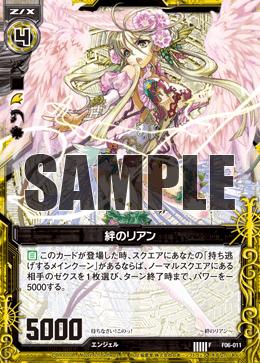 F06-011 Sample