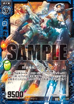 B11-036 Sample