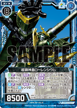 E10-020 Sample