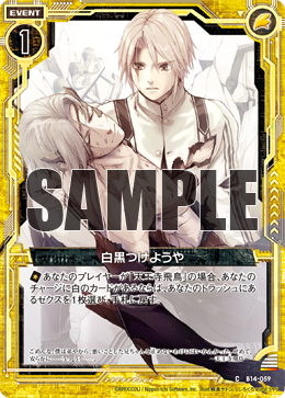B14-059 Sample