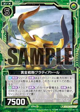B23-090 Sample
