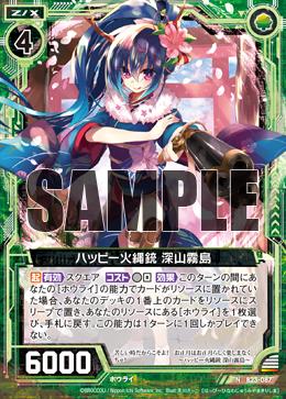 B23-087 Sample