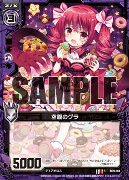 B09-064 Sample